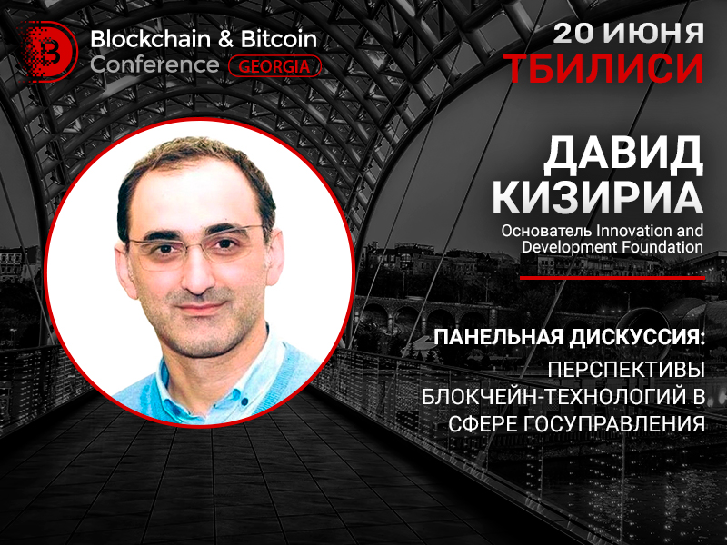 Представляем модератора дискуссии о GovTech – Давида Кизириа из Blockchain Systems Institute