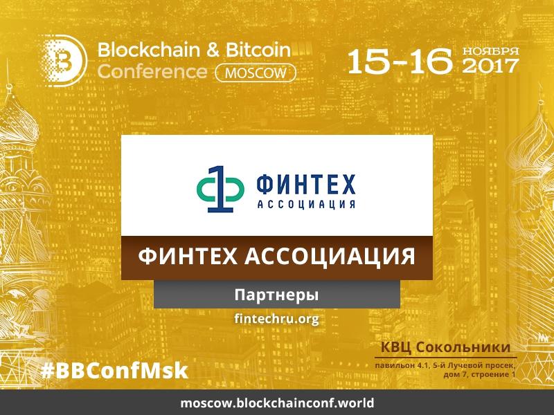 Представляем партнера Blockchain & Bitcoin Conference Moscow — Ассоциацию ФинТех