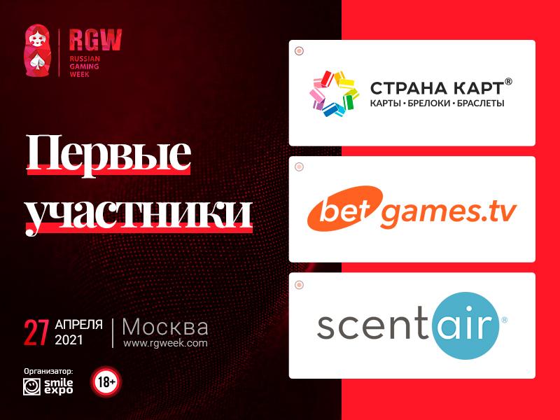 Представляем первых спонсоров и экспонента выставки Russian Gaming Week 2021