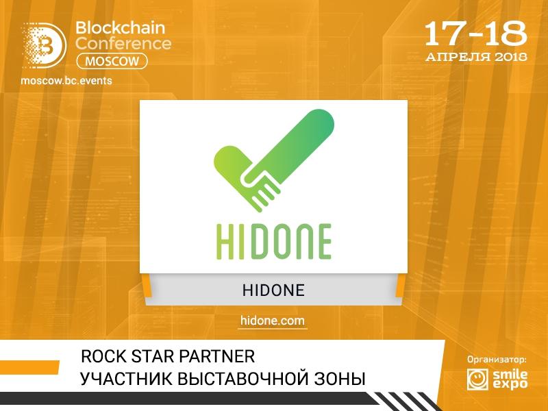 Представляем Rock Star Partner Blockchain Conference Moscow — блокчейн-маркетплейс HiDone