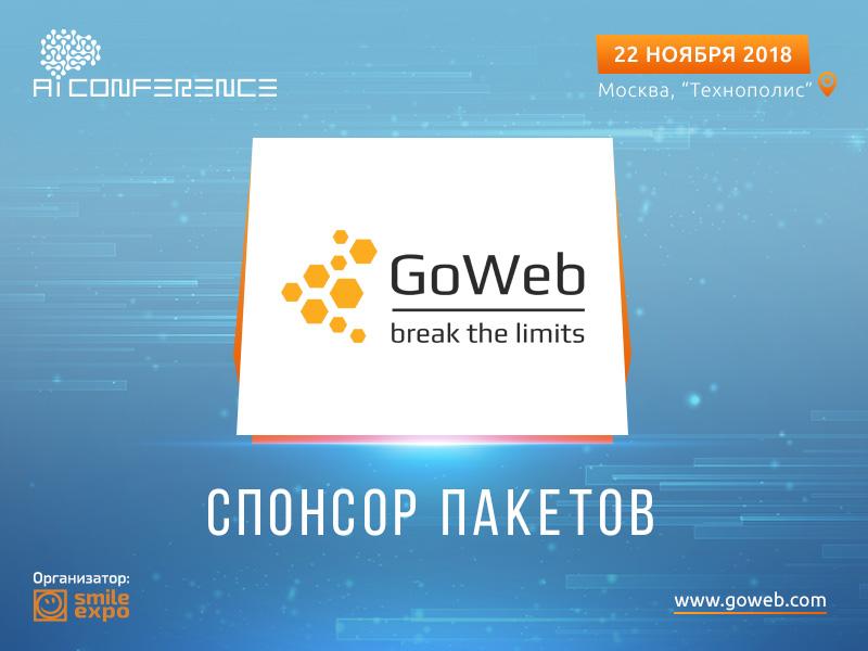 Представляем спонсора пакетов AI Conference – GoWeb International LTD