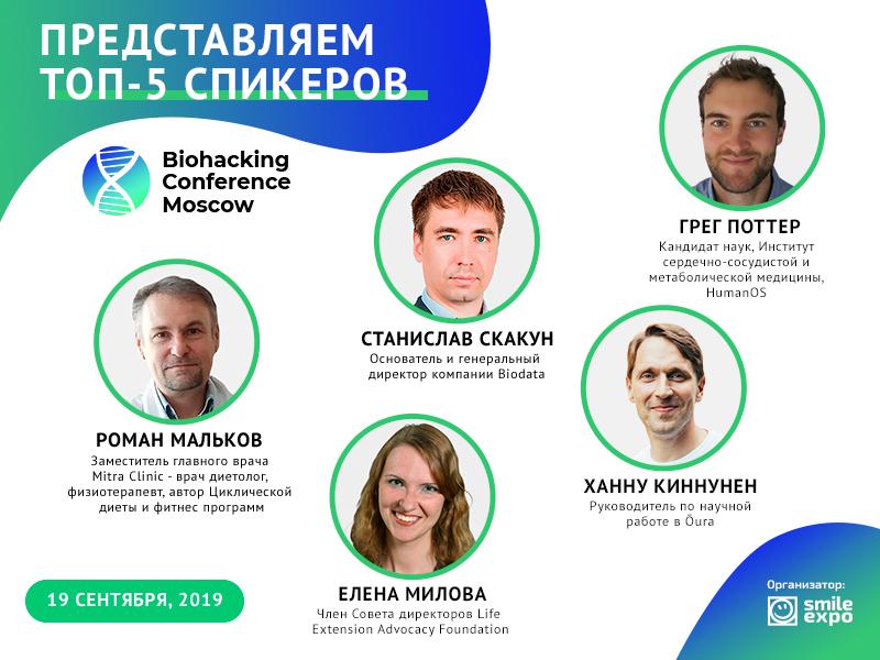 Представляем топ-5 спикеров Biohacking Conference Moscow