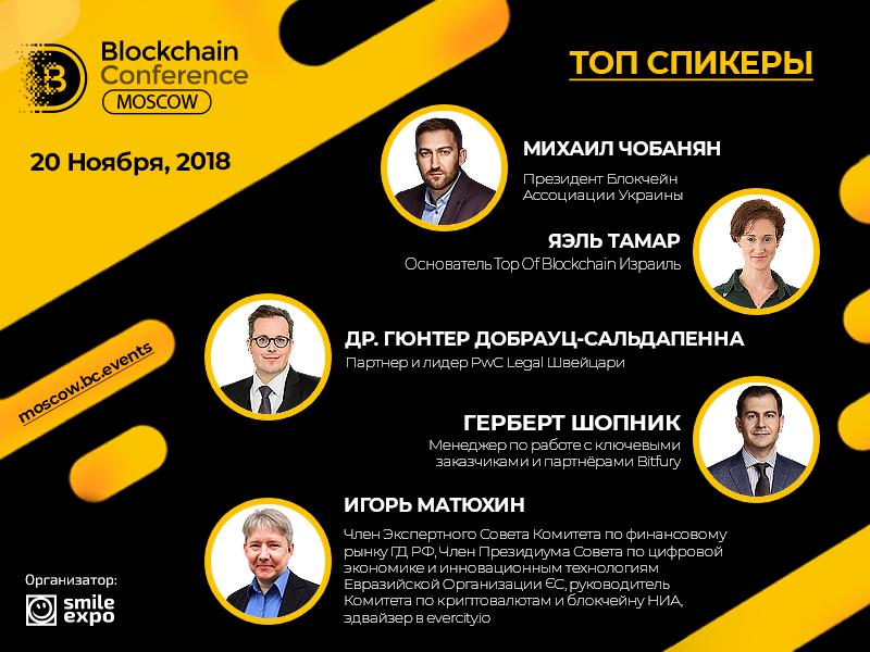 Представляем топ-спикеров Blockchain Conference Moscow. Видео