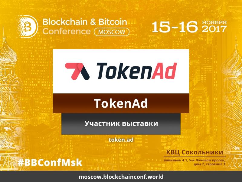 Представляем вашему вниманию участника Blockchain & Bitcoin Conference Russia – блокчейн-компанию TokenAd!