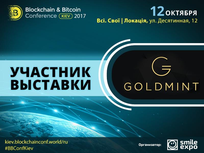 Представляем «золотого» экспонента выставки Blockchain & Bitcoin Conference Kiev — компанию Goldmint