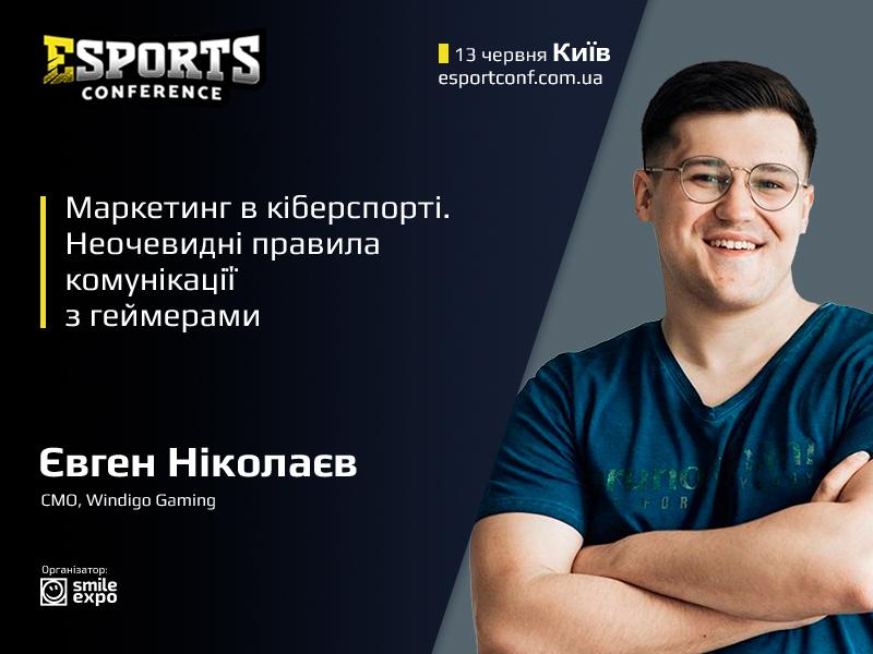 Представник ФКСУ Євген Ніколаєв розповість про рекламу в кіберспортивній сфері