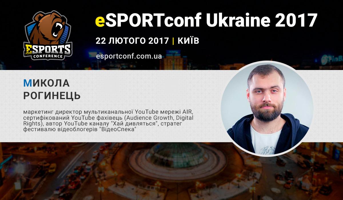 Представник YouTube-мережі AIR Микола Рогінець - спікер eSPORTconf Ukraine