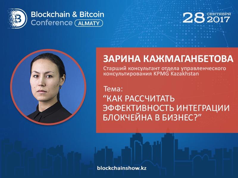 Преимущества блокчейна в бизнесе – доклад представителя KPMG, аудиторской компании Большой четверки