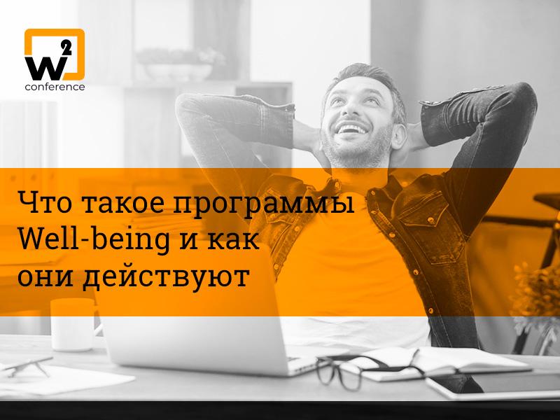 Преимущества well-being-программ для развития компании