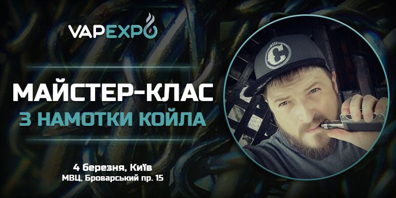 Прем`єра на VAPEXPO Kiev 2017! Легендарний коілбілдер проведе майстер-клас з намотки