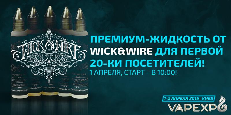 Премиум-жидкость от WICK&WIRE для первой двадцатки посетителей!