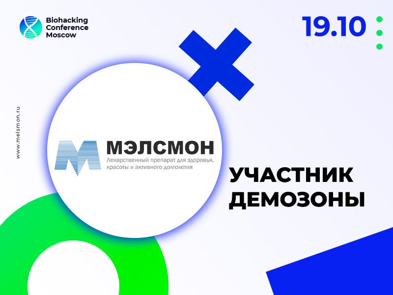 Препарат «Мэлсмон», помогающий в достижении долголетия, представят в демозоне Biohacking Conference Moscow 2021