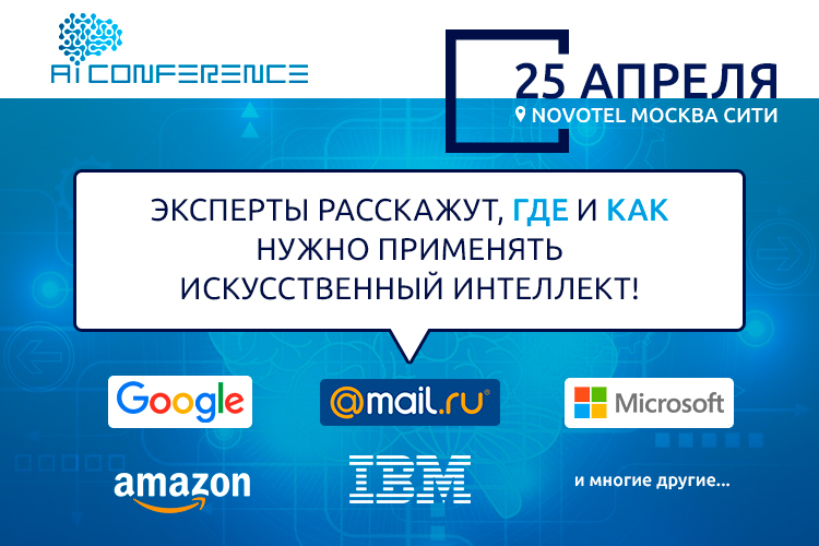 Презентация AI-достижений от IBM, Google, Mail.Ru, Amazon и Microsoft на AI Conference