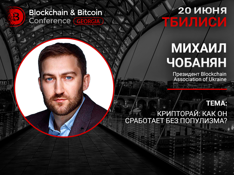 Президент Blockchain Association of Ukraine Михаил Чобанян выступит на Blockchain & Bitcoin Conference Georgia