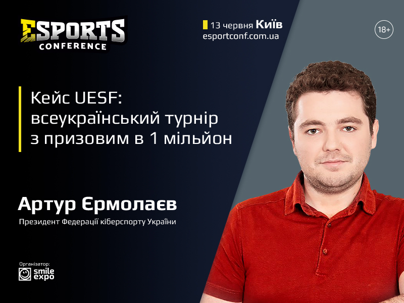 Президент UESF Артур Єрмолаєв поділиться способами популяризації кіберспорту в Україні