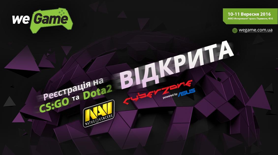 Приєднуйся до масового кіберспортивного турніру Na`Vi Cup by CyberZone