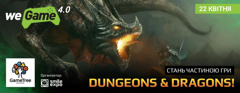 Приєднуйся до неймовірної пригоди у класичній настолці Dungeons & Dragons від компанії GameTree в зоні настольних ігор!