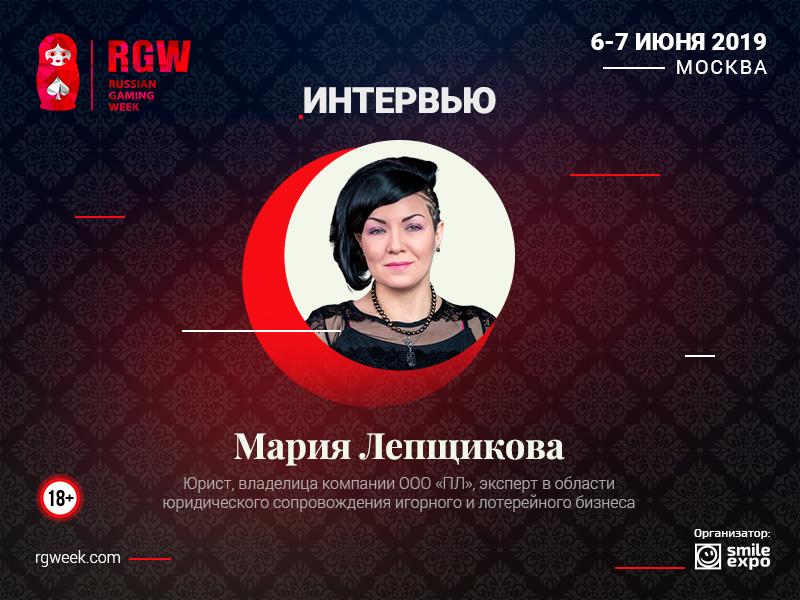 «При легальной работе букмекера в России самый главный правовой риск – это аннулирование лицензии». Интервью с Марией Лепщиковой, юристом ООО «Правовая линия»