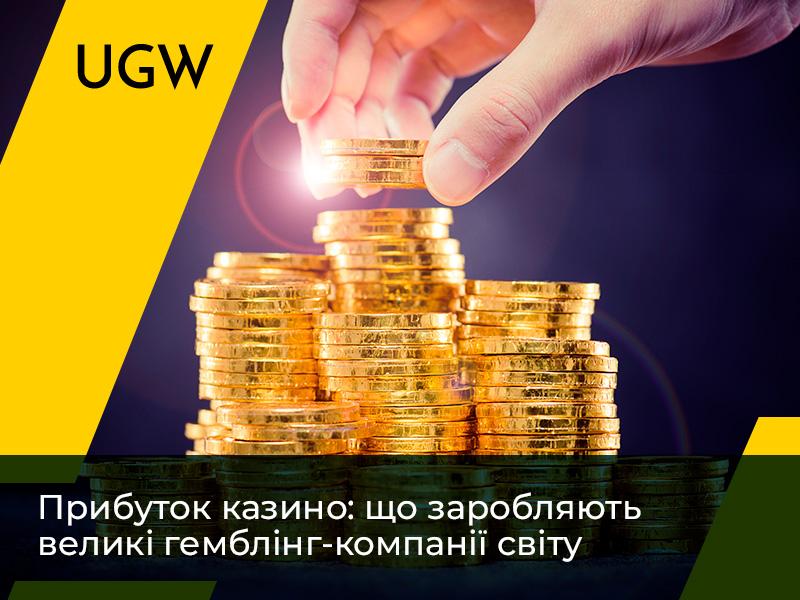 Прибуток казино: що заробляють великі гемблінг-компанії світу