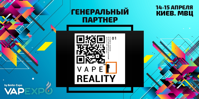 Приди на VAPEXPO Kyiv 2018 – попади на страницы VR-журнала о вейпе VapeReality