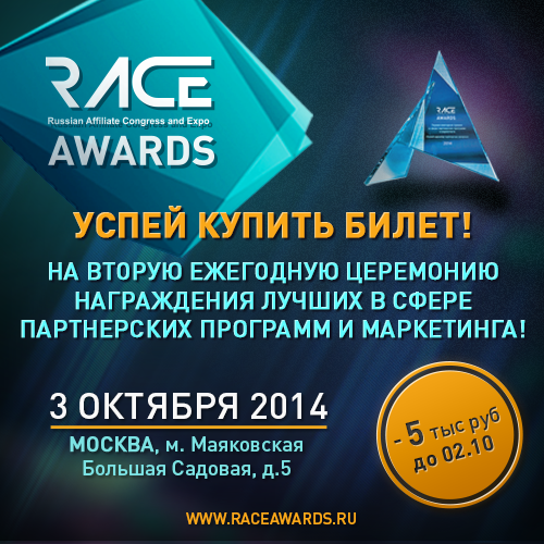 Приглашаем на церемонию награждения лидеров RACE Awards-2014!