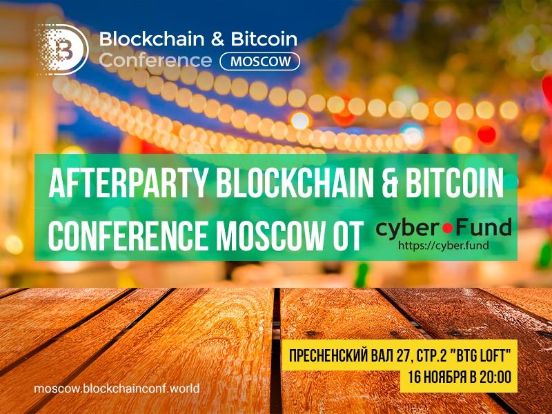 Приглашаем обладателей VIP-билетов на вечеринку от cyber Fund!