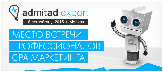 Приглашаем вас на admitad expert 2015
