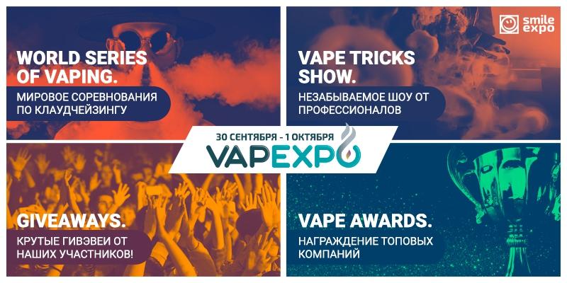 Приговоры, турниры и шара! Приготовься к крутейшей шоу-программе VAPEXPO Kiev 2017!