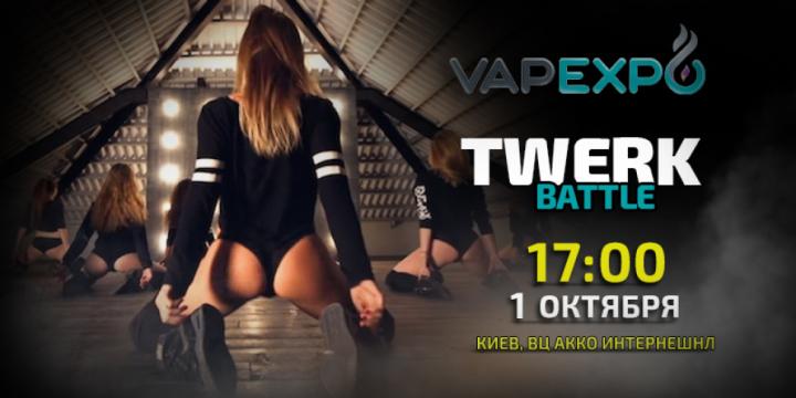 Приходи на VAPEXPO Kiev 2016 и выбери лучшую тверк-команду!