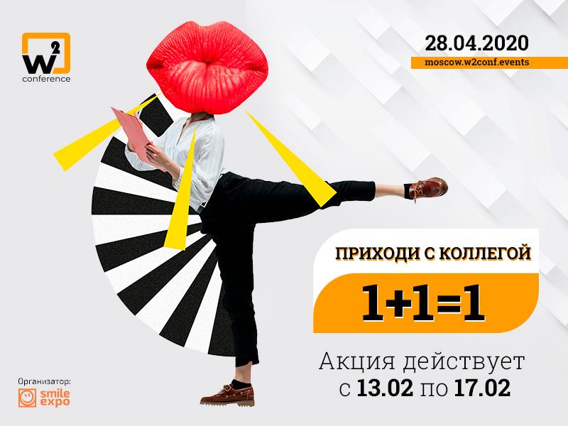 Приходи с коллегой: два билета на w2 conference Moscow по цене одного