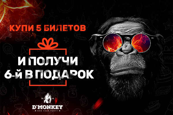 Приходите с компанией! Каждый шестой билет на Digital Monkey – бесплатно