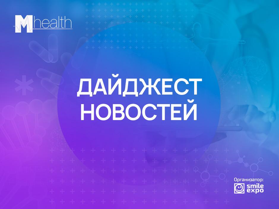 Приложение скорой помощи и AirPods с трекерами здоровья: главные события в сфере mHealth