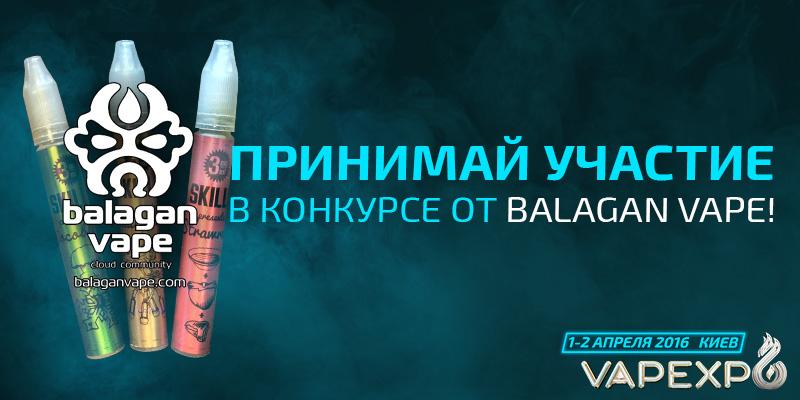 ПРИНИМАЙ УЧАСТИЕ В КОНКУРСЕ ОТ BALAGAN VAPE!
