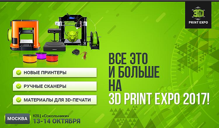 Принтеры, сканеры и материалы для 3D-печати – все это и даже больше на 3D Print Expo!