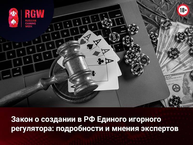 Принят закон о создании в РФ Единого игорного регулятора: кратко об основных положениях