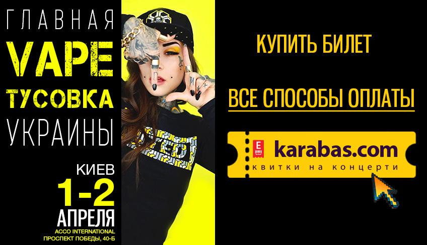Приобрести билет на VAPEXPO KIEV стало еще проще!