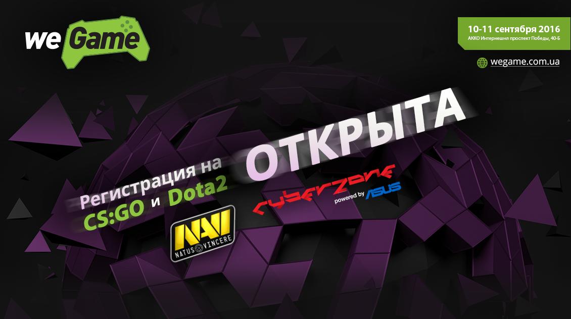 Присоединяйся к массовому киберспортивному турниру Na`Vi Cup by CyberZone