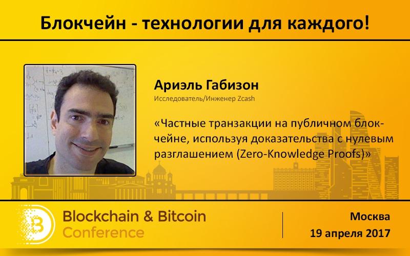 Приватные транзакции в публичном блокчейне: разбираем принцип Zero-Knowledge Proof с инженером Zcash Ариэлем Габизоном