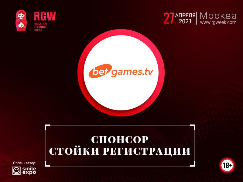 Признанный провайдер live-игр BetGames.TV – спонсор стойки регистрации Russian Gaming Week 2021