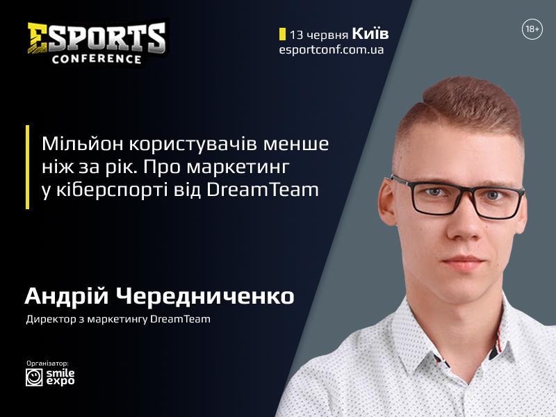 Про маркетинг кіберспортивних проектів розповість Андрій Чередниченко з DreamTeam
