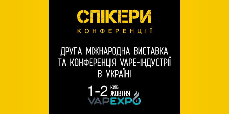 Про перспективи українського вейп-ринку розкажуть спікери VAPEXPO KIEV