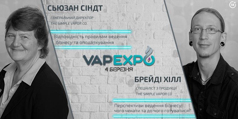 Про перспективи вейп-ринку України та США - представники Simply Vapor на VAPEXPO Kiev 2017