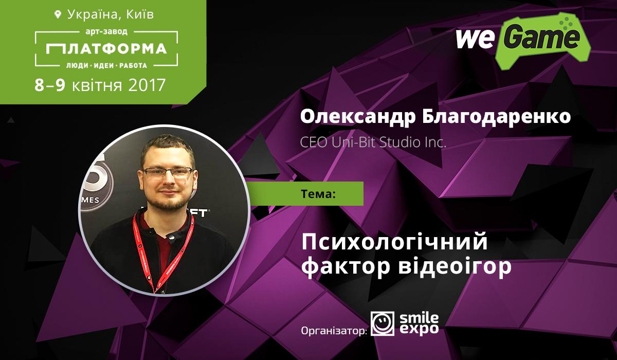 Про психологічний чинник відеоігор на WEGAME 3.0 розповість CEO студії Uni-Bit