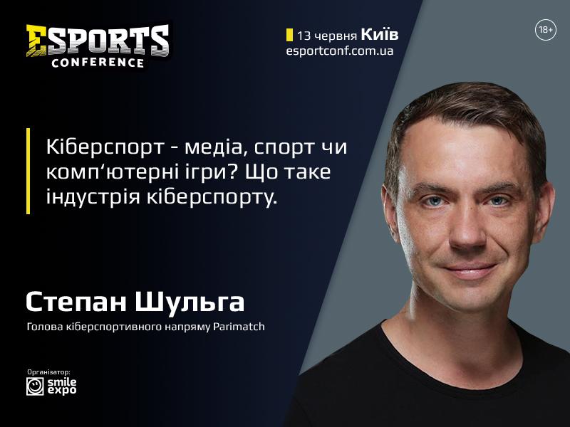 Про те, що таке індустрія кіберспорту, розповість Степан «DonStepan» Шульга