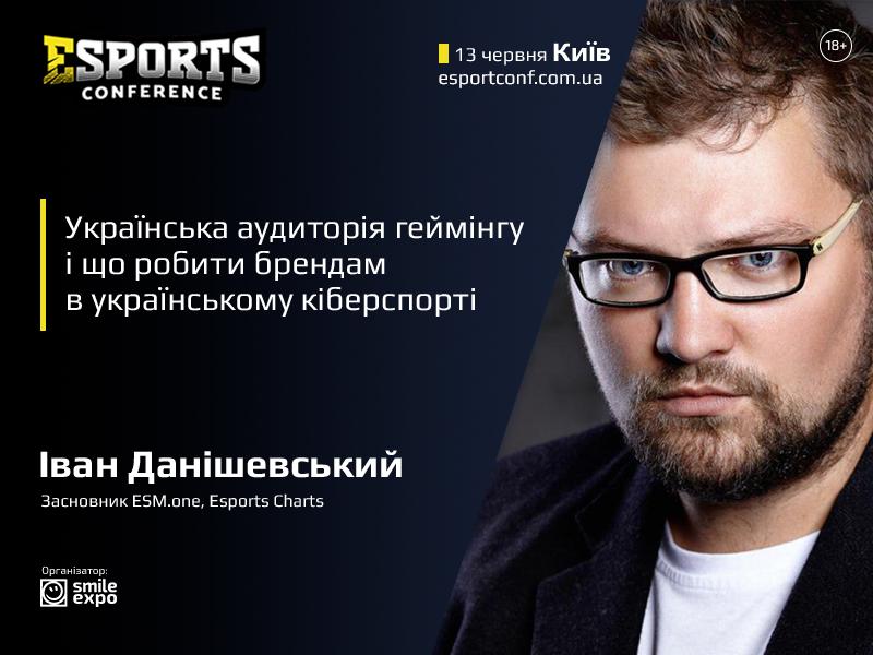 Про українську кіберспортивну аудиторію і про те, що робити брендам у цій сфері — розповість засновник холдингу ESM.One Іван Данішевський