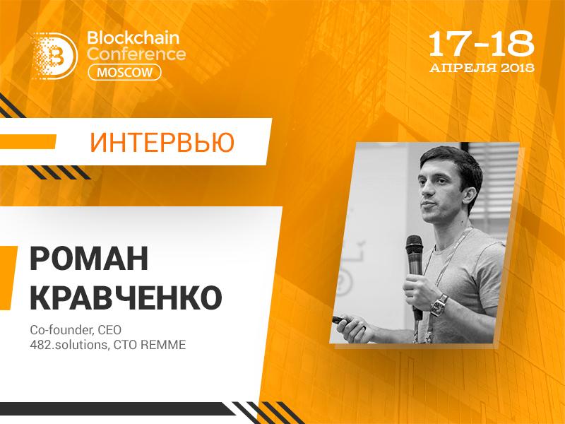 «Проблема киберзащиты – в человеческом факторе», – технический директор REMME Роман Кравченко о блокчейне