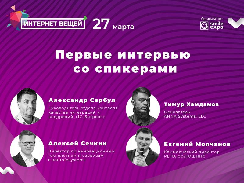 Проблемы IoT в России и развитие 5G-сетей: интервью со спикерами форума «Интернет вещей»