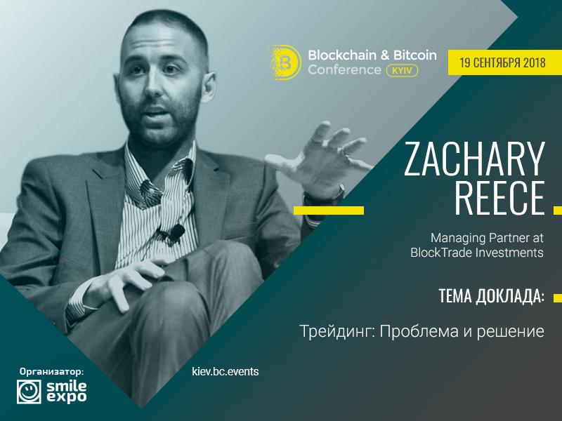 Проблемы современного криптотрейдинга. Доклад управляющего партнера BlockTrade Investments Zachary Reece
