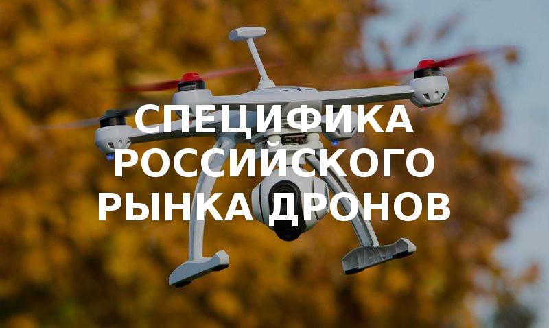 Продавать дроны в России — выгодно!
