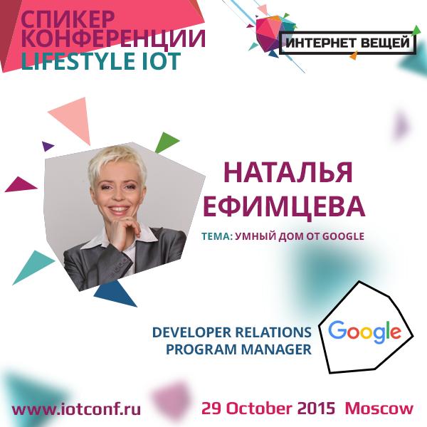 Продолжаем знакомство со спикерами: Наталья Ефимцева: «Чем Вас удивит Google»